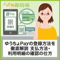 ゆうちょPayの登録方法を徹底解説 支払い方法・利用明細の確認の仕方