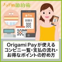 Origami Payが使えるコンビニ一覧・支払いの流れ・お得なポイントの貯め方