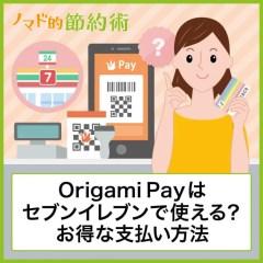 Origami Payはセブンイレブンで使えない!代わりでお得に支払える方法を徹底解説