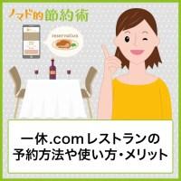 一休.comレストランの予約方法や使い方・メリット