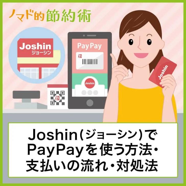 Joshin(ジョーシン)でPayPayを使う方法・支払いの流れ・対処法