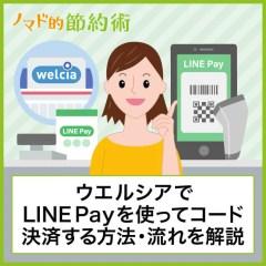 ウエルシアでLINE Payを使ってコード払い方法・支払いの流れを写真つきで徹底解説