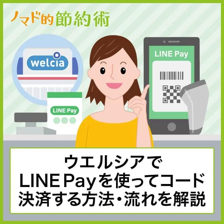 ウエルシアでLINE Payを使ってコード決済する方法・流れを解説