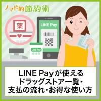 LINE Payが使えるドラッグストア一覧・支払いの流れ・お得な使い方