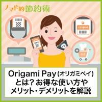 Origami Pay(オリガミペイ)とは?お得な使い方やメリット・デメリットを解説