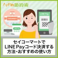 セイコーマートでLINE Payコード決済する方法・おすすめの使い方