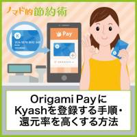 Origami PayにKyashを登録する手順・還元率を高くする方法
