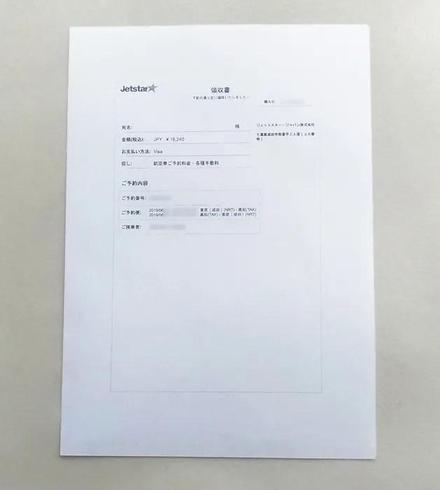 ジェットスターの領収書を紙に印刷したもの