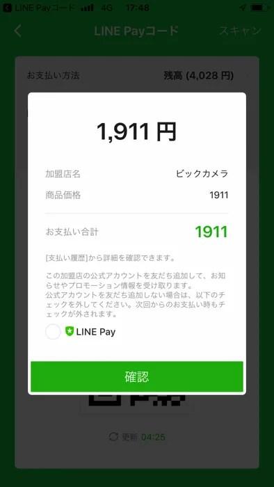 LINEアプリでの履歴 ビックカメラでLINE Pay支払い