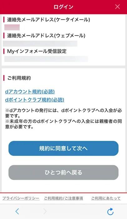 d払いアプリのdアカウント登録(規約の同意)