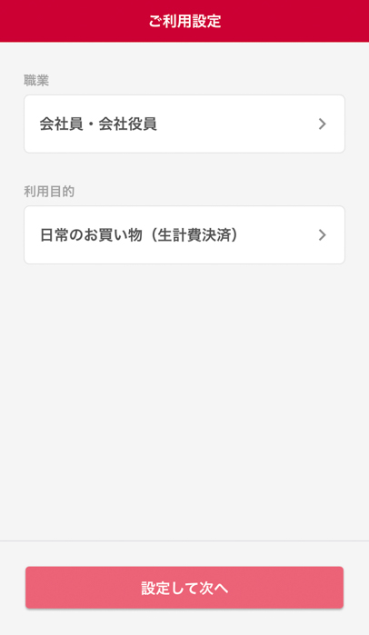 d払いアプリの初回起動時の利用設定
