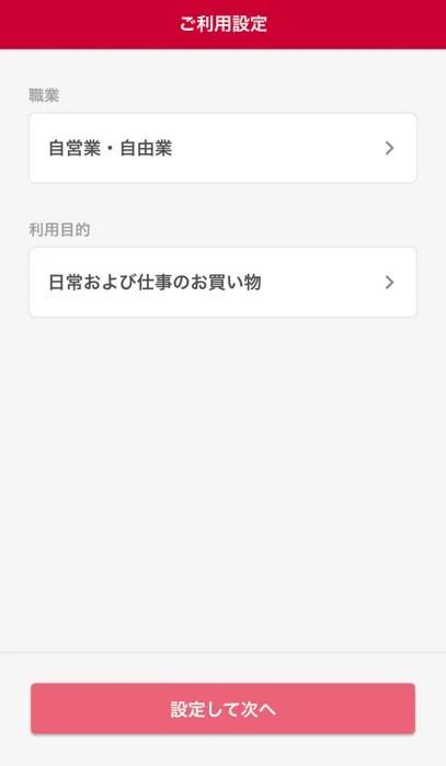 d払いアプリの初回起動時の利用設定完了