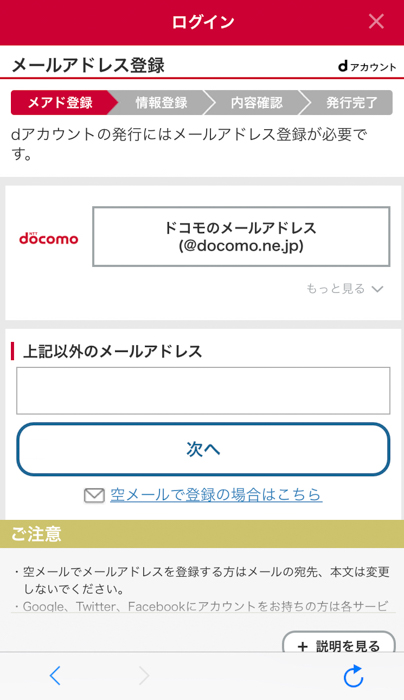 d払いアプリのdアカウント登録(メールアドレス登録確認)