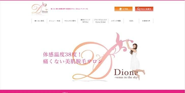 ディオーネ公式サイトのスクリーンショット