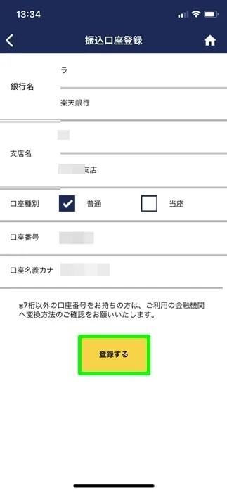 【ゲオスグ】振込口座登録