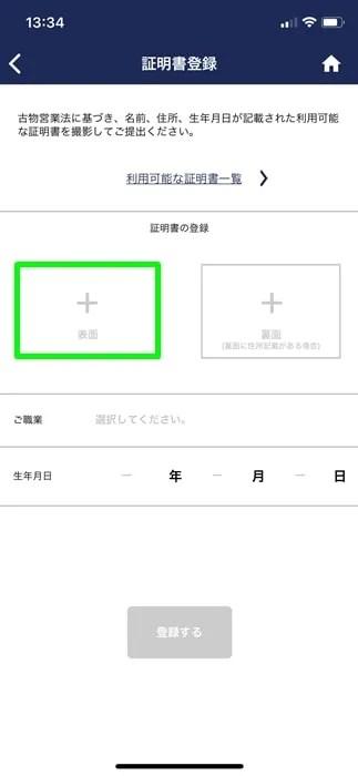 【ゲオスグ】証明書登録
