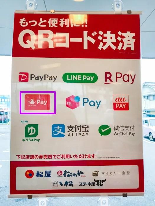 松屋のスマホ決済一覧でOrigami Payがあることを確認する
