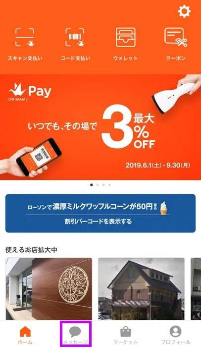 Origami Payアプリで支払い内容を確認