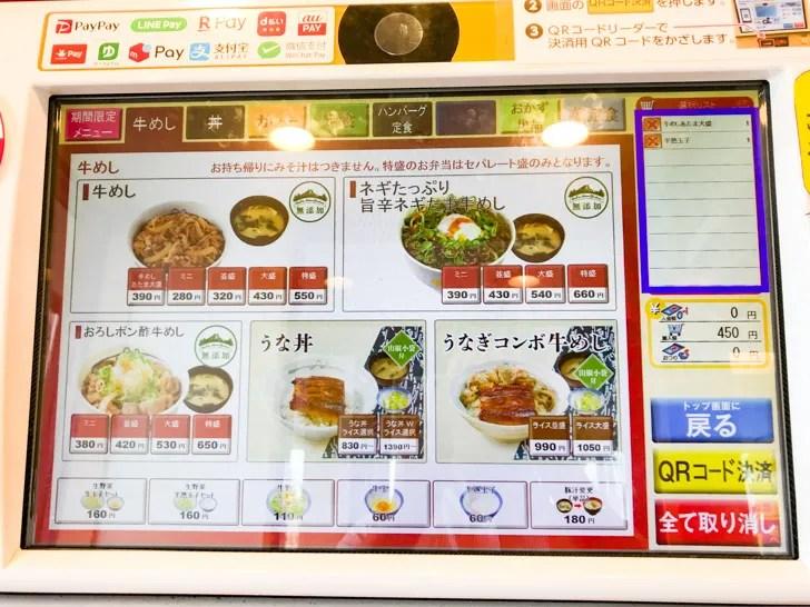 松屋の食券機の画面でメニューを選択