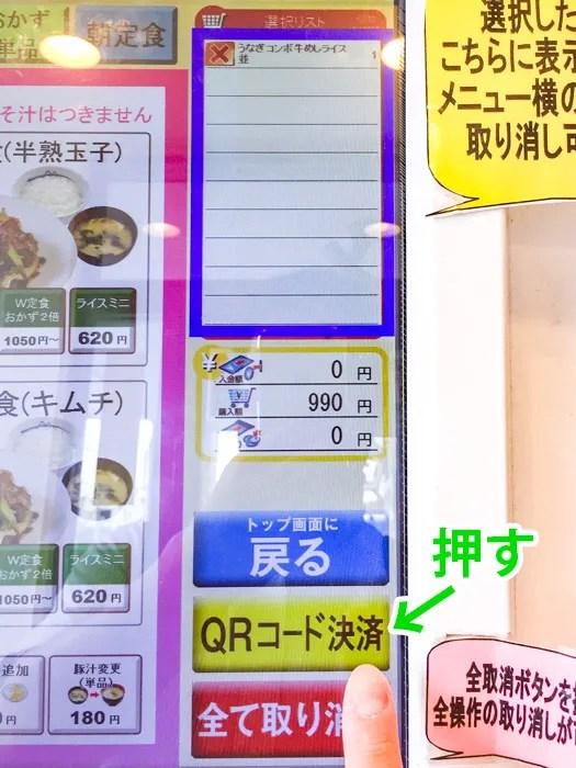 松屋でゆうちょPayで支払うため QRコード決済を選択