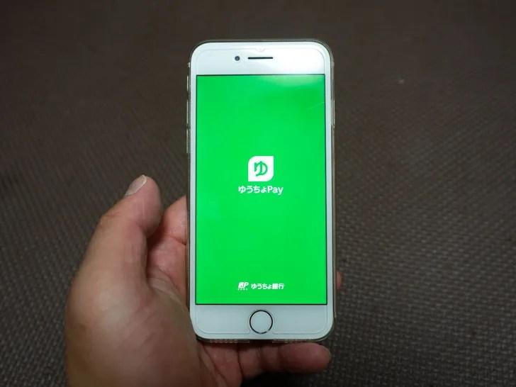 松屋でゆうちょPayで支払うためにゆうちょPayアプリを起動