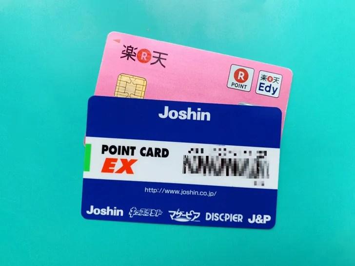 ジョーシンポイントカードと楽天カード