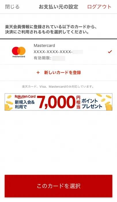 楽天ペイのクレジットカード登録画面
