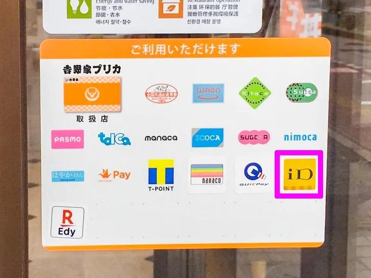 吉野家でiDで支払うときに、店舗がiDに対応しているかを確認