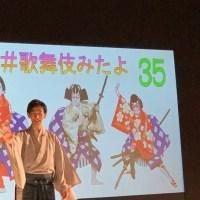 出演者の坂東新悟さんが手を振っている様子