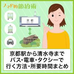 京都駅から清水寺までバス・電車・タクシーで行く方法や所要時間まとめ