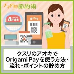 クスリのアオキでOrigami Payを使う方法・支払いの流れ・ポイントを二重取りする方法まとめ