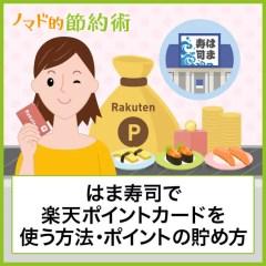 はま寿司で楽天ポイントカードを使う方法・楽天スーパーポイントの貯め方について徹底解説