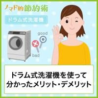 ドラム式洗濯機を使って分かったメリット・デメリット