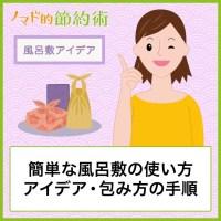 簡単な風呂敷の使い方アイデア・包み方の手順