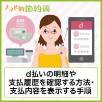 d払いの明細や支払い履歴を確認する方法・支払内容を表示する手順