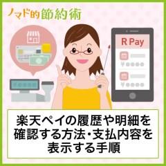 楽天ペイの履歴や明細を確認する方法・支払い内容を表示する手順を画像つきで解説