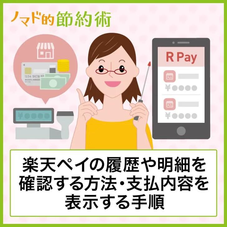 楽天ペイの履歴や明細を確認する方法・支払内容を表示する手順