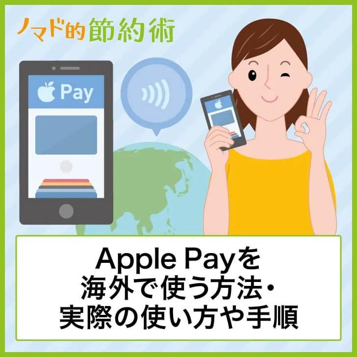 Apple Payを海外で使う方法・実際の使い方や手順
