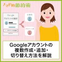 Googleアカウントの複数作成・追加・切り替え方法を解説