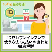 iDをセブンイレブンで使う方法・支払いの流れを徹底解説