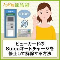 ビューカードのSuicaオートチャージを停止して解除する方法