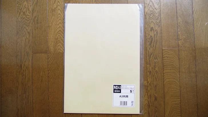 A3サイズの封筒に貼る切手の料金(封筒)