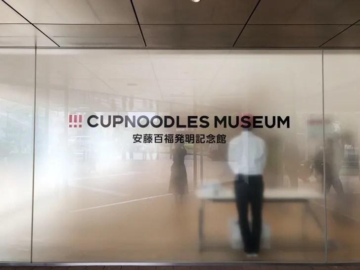 カップヌードルミュージアム 入口