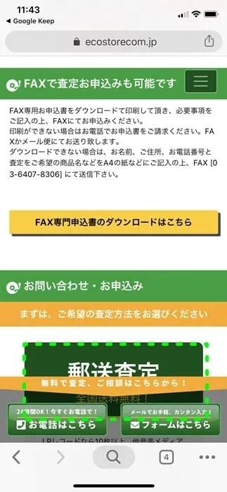 【エコストアレコード】郵送査定