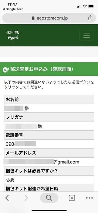 【エコストアレコード】確認画面