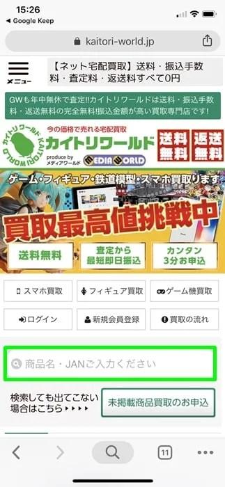 【カイトリワールド】JANコードを入力