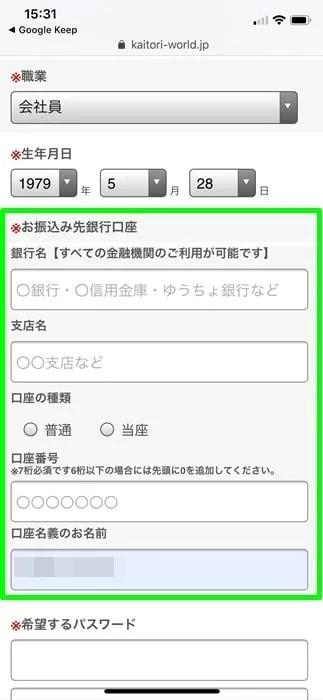 【カイトリワールド】振込先銀行登録