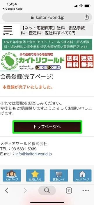 【カイトリワールド】トップページへ