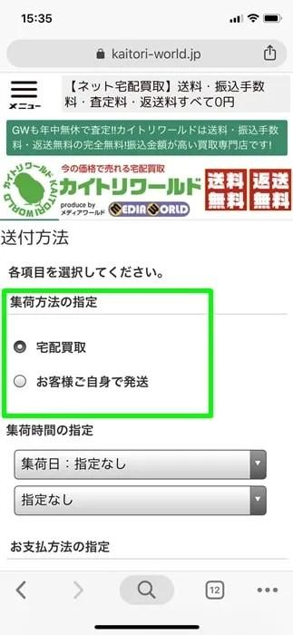 【カイトリワールド】集荷方法の指定