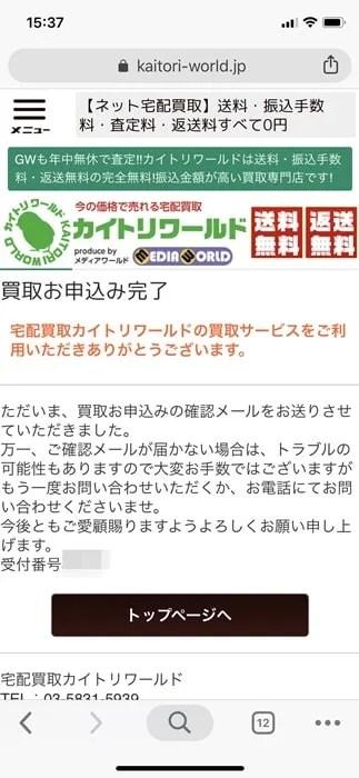 【カイトリワールド】買取申込み完了